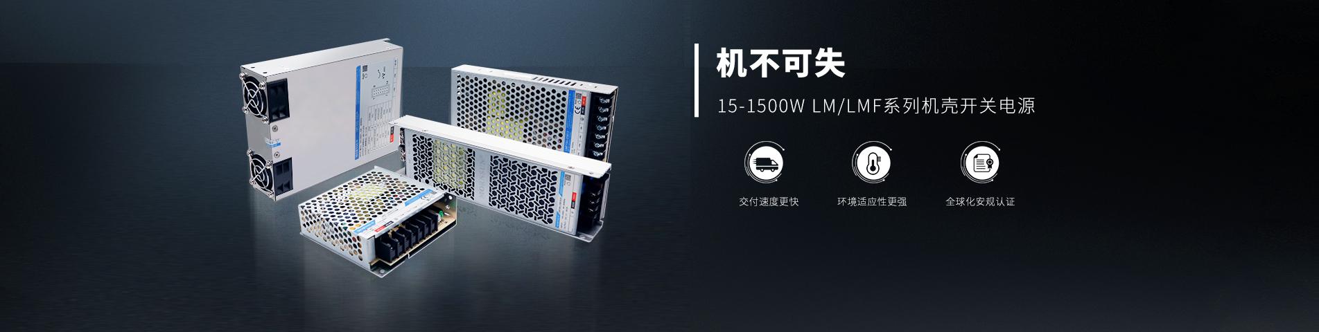 机不可失*15-1000W--LM/LMF系列机壳开关电源